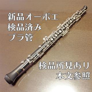 【新品】オーボエ プラ管 試奏点検済み(オーボエ)