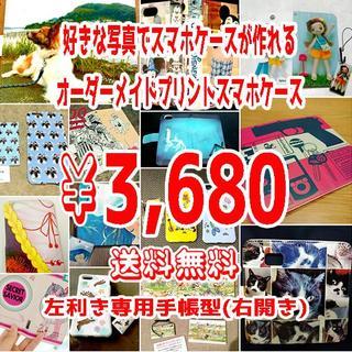 左利き手帳型 オーダーメイドスマホケース 専用機種 送料無料(iPhoneケース)