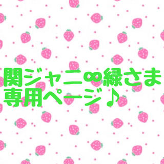 ∞祭(アイドルグッズ)