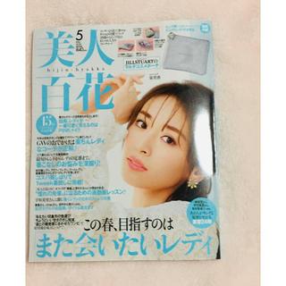 カドカワショテン(角川書店)の美人百花 5月号 本誌(その他)