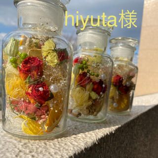 hiyuta様 フラワーボトル(ドライフラワー)