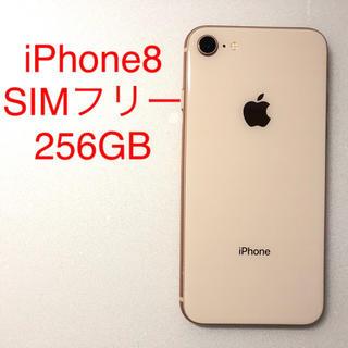アップル(Apple)のiPhone8 256GB SIMフリー ゴールド 中古 不具合なし(スマートフォン本体)