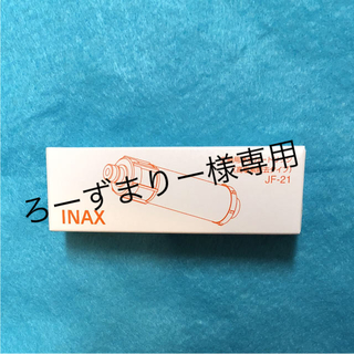 リクシル LIXIL 「INAX」 浄水器カートリッジ高濃度除去タイプJF-21(浄水機)