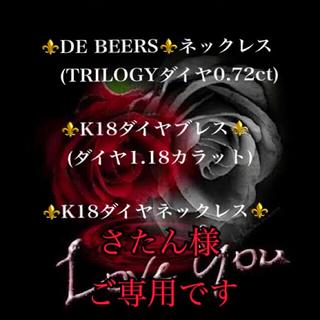 デビアス(DE BEERS)のさたん様ご専用です。3点 K18ダイヤ K18ネックレス YG 18金   pt(ネックレス)