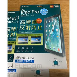 エレコム(ELECOM)のエレコム iPad pro 指紋防止フィルム 12.9インチ 2枚組(保護フィルム)