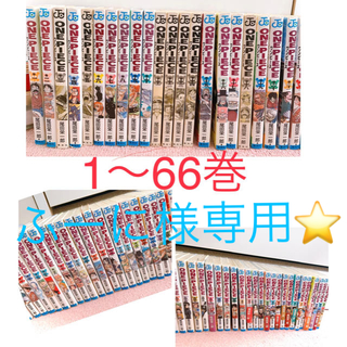 ONE PIECE  1〜66巻(コミック用品)