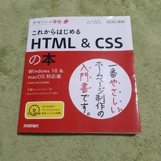 エイチティーエムエル(html)のこれからはじめる HTML&CSSの本 Windows10&macOS対応版(コンピュータ/IT)