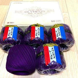 オリンパス(OLYMPUS)のオリンパス レース糸 紫(生地/糸)