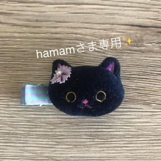 アナスイミニ(ANNA SUI mini)のANNASUImini ねこちゃんヘアクリップ (その他)