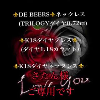 デビアス(DE BEERS)のさたん様ご専用です。3点 TRILOGYダイヤネックレス プラチナダイヤ K18(ネックレス)