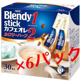 エイージーエフ(AGF)のブレンディ スティック カフェオレ カロリーハーフ 1/2 180本 未開封品(コーヒー)