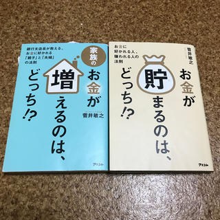 菅井敏之 お金 2冊(ビジネス/経済)