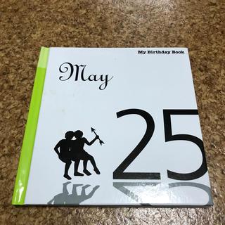 マイ・バ-スデ-・ブック 5月25日(趣味/スポーツ/実用)