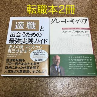 転職本 2冊 グレート・キャリア 適職と出会うための最強実践ガイド(ビジネス/経済)