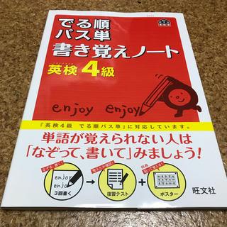 オウブンシャ(旺文社)のでる順パス単書き覚えノ-ト英検4級(資格/検定)