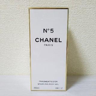 シャネル(CHANEL)のCHANEL 新品 シャネル 限定品 NO.5 ジェル パフューム 250ml(その他)