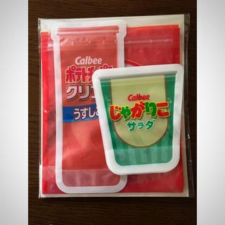 カルビー(カルビー)のcalbeeジッパーバッグ@懸賞品(ノベルティグッズ)