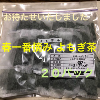 出来たて春一番摘み☆新潟より☆よもぎ茶  20パック(茶)