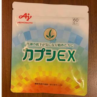 アジノモト(味の素)のカプシEX(ダイエット食品)