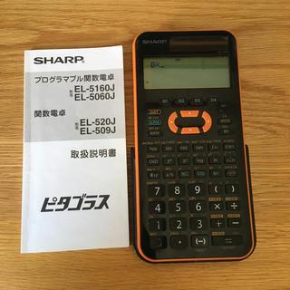 SHARP - シャープ関数電卓