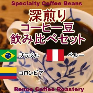 深煎り 自家焙煎 コーヒー豆 飲み比べセット 3種 x 100g(コーヒー)