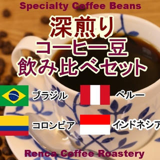 深煎り 自家焙煎 コーヒー豆 飲み比べセット 4種 x 100g(コーヒー)