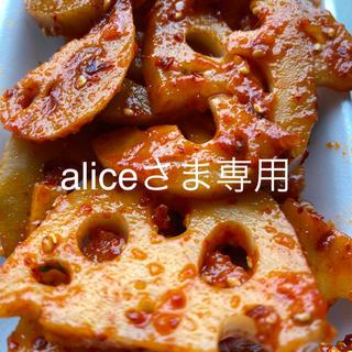 aliceさま専用(漬物)