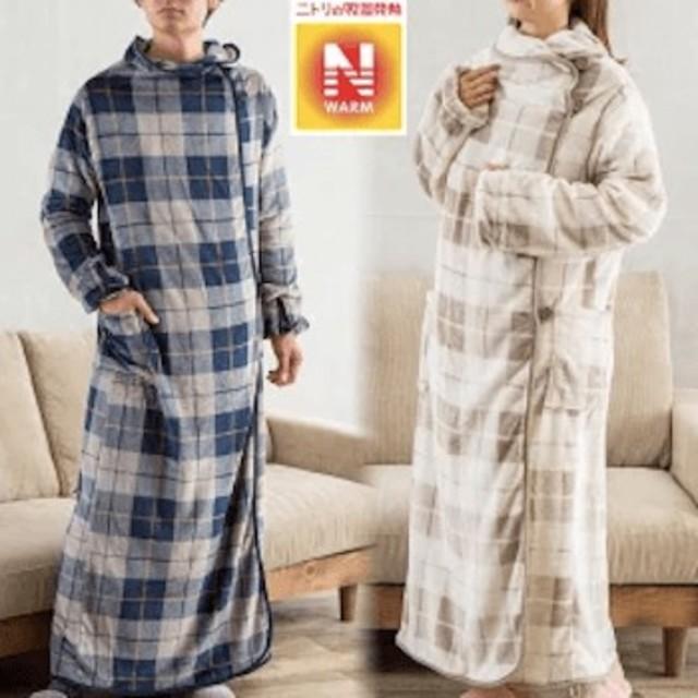 ニトリ 着る 毛布 着る毛布通販 ニトリネット【公式】 家具・インテリア通販