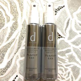 ディープログラム(d program)のdプログラム アレルバリアミスト 2本セット(化粧水/ローション)