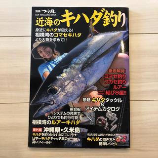 近海のキハダ釣り(趣味/スポーツ/実用)