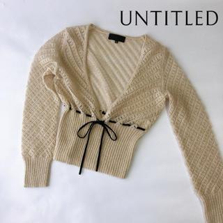 アンタイトル(UNTITLED)の《重ね着を楽しむ♪》UNTITLED  ドロストラメニット(ニット/セーター)