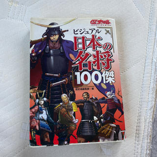 アスキーメディアワークス(アスキー・メディアワークス)のビジュアル日本の名将100傑(人文/社会)