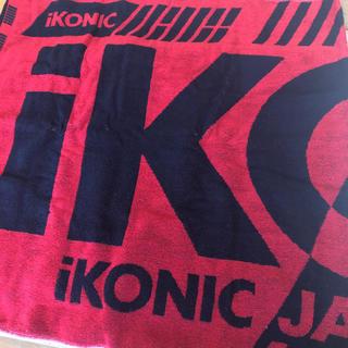 アイコン(iKON)のiKON ファンクラブ会員 限定 iKONIC JAPAN ビッグタオル(アイドルグッズ)