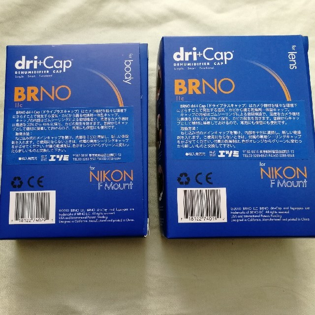 Nikon(ニコン)のエツミ BRNO dri+Cap  ニコン用 ボディ用レンズ用セット① スマホ/家電/カメラのカメラ(防湿庫)の商品写真