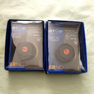 ニコン(Nikon)のエツミ BRNO dri+Cap  ニコン用 ボディ用レンズ用セット①(防湿庫)
