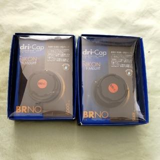 ニコン(Nikon)のエツミ BRNO dri+Cap ニコン用 ボディ用レンズ用セット②(防湿庫)