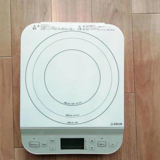 ムジルシリョウヒン(MUJI (無印良品))の無印良品 IHクッキングヒーター(調理機器)
