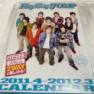 ジャニーズ(Johnny's)のHey!Say!JUMP 2011.4〜2012.3 カレンダー(アイドルグッズ)