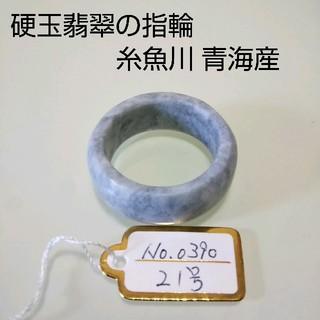 No.0390 硬玉翡翠の指輪 ◆ 糸魚川 青海産 ラベンダー ◆ 天然石(リング(指輪))