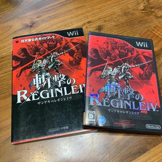 ニンテンドウ(任天堂)の斬撃のREGINLEIV(ザンゲキのレギンレイヴ) Wii &公式ガイドブック(家庭用ゲームソフト)