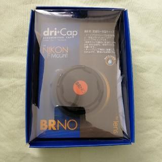 ニコン(Nikon)のエツミ BRNO dri+Cap ニコン用 レンズ用②(防湿庫)