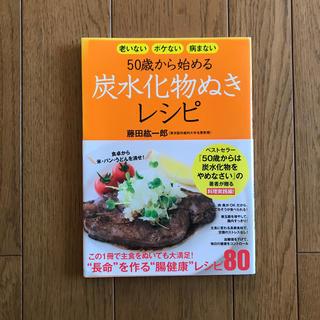 50歳から始める炭水化物ぬきレシピ 老いないボケない病まない(料理/グルメ)