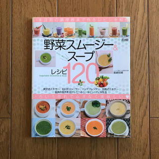 野菜スム-ジ-&ス-プレシピ120 いま注目の調理器具で作るレシピを紹介!(趣味/スポーツ/実用)