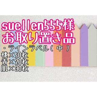 suellen555様 お取り置き品(その他)