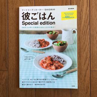 フ-ドコ-ディネ-タ-・SHIORIの彼ごはんSpecial edition(料理/グルメ)