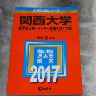 キョウガクシャ(教学社)の関西大学(全学部日程・センター利用入試〈中期〉) 2017年版(語学/参考書)