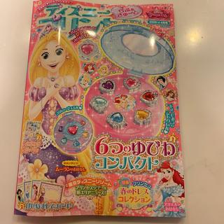 ディズニー(Disney)のディズニープリンセス 2020年 04月号(絵本/児童書)