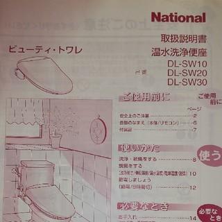 パナソニック(Panasonic)のNational DL-SW10,20,30 取扱説明書・設置工事説明書【中古】(その他)