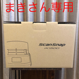 フジツウ(富士通)の新品未使用 ScanSnap iX1500 白(OA機器)