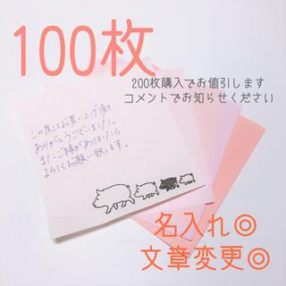 サンキューカード 100枚(カード/レター/ラッピング)